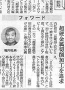 平成29年9月4日日刊工業新聞