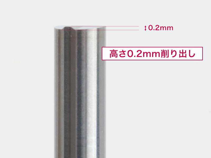 0.2mmの削り出し